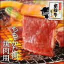 <冷凍>飛騨牛もも・かた肉焼肉用 500g1パック