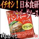 【日本食研】ハンバーグソース20g入り×1袋