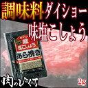 ダイショーの味塩コショウ【小】2g