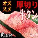 (冷凍)厚切り牛タンスライス200g/焼肉やバーベキューに♪