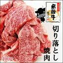 ☆焼肉登場☆(冷凍)飛騨牛切り落とし【焼肉】400g入×1パック【2パック以上で送料無料】【訳あり】牛肉 やきにく