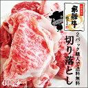 (冷凍)飛騨牛切り落とし肉400g入×1...