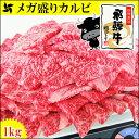 メガ盛り!飛騨牛 カルビ焼肉用1kg(500g×2)牛肉 セット/焼肉/BBQ/焼肉/バーベキュー