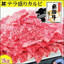 ★テラ盛り登場★【送料無料】飛騨牛 カルビ 焼肉用【2kg入...