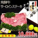 『ぽっきり価格』送料無料 飛騨牛サーロインステーキ計500g(165g位×3枚) 化粧箱入 牛肉ギフ