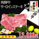 『ぽっきり価格』【送料無料】飛騨牛サーロインステーキ計680