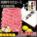 『ぽっきり価格』【送料無料】飛騨牛かたロース肉すき焼き用700g(4〜5人前)【化粧箱