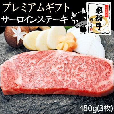 【送料無料】プレミアムギフト【A5等級】飛騨牛サーロインステーキ計450g(150g位×3…...:nikunohiguchi:10000719