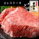 冷凍◆◆飛騨牛ヒレステーキ120g×1枚・限定100枚出荷は12月17日までとなります岐阜県/黒毛/