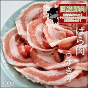 国産豚肉 ばら肉うすぎり400g入り1パック