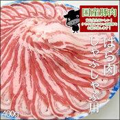 国産豚肉 ばら肉しゃぶしゃぶ用400g入り1パック