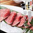 【数量限定】飛騨牛ローストビーフ※250g位(3〜4人前))送料無料・真空冷凍和牛/ブラ