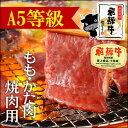 <冷凍>A5等級飛騨牛もも・かた肉焼肉用 500g1パック