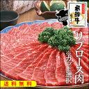 飛騨牛リブロース肉300g*すき焼き用・しゃぶしゃぶ用・焼肉用選択!霜降りが美しく入るリブロース肉をお好きなカットで!