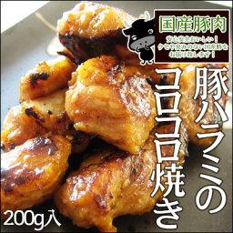(冷凍)国産豚肉使用・豚ハラミのコロコロ焼き200g入
