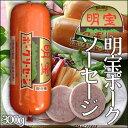 明宝ポーク ソーセージ300g1本