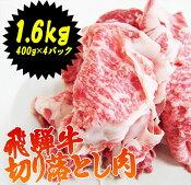 送料無料!(冷凍)飛騨牛切り落とし肉400g入×4パック(1.6kg)【訳あり】飛騨牛丼・すき焼きなどに!牛肉/すきやき/牛肉/牛丼/牛肉/肉