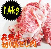 送料無料!(冷凍)飛騨牛切り落とし肉350g入×4パック(1.4kg)【訳あり】飛騨牛丼・すき焼きなどに!牛肉/すきやき/牛肉/牛丼/牛肉/肉