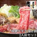 (冷蔵)【2人前】飛騨牛すき焼き鍋セット(飛騨牛肩ロース30...