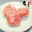 飛騨牛ミニロールステーキ風25g位(冷凍)