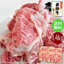 【まとめ買い】飛騨牛切り落とし訳ありわけあり牛肉350g×4パック(合計1.4kg)送料無料こま切れ切落し切落とし切り落し肉お値打ちブランド和牛牛肉肉弁当焼肉丼牛肉切り落とし1kg1キロ以上メガ盛りギガ盛りテラ盛り