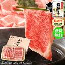 【送料無料】プレミアムギフト【A5等級】飛騨牛ロース肉650...