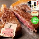 【送料無料】プレミアムギフト【A5等級】飛騨牛サーロインステ...