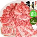 飛騨牛バラスライス500g×2送料無料《メガ盛り》計1kg1キロしゃぶしゃぶすき焼き鍋食材ブランド和牛黒毛和牛ブランド牛牛肉肉まとめ買いギガ盛りテラ盛り