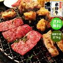 飛騨牛 国産豚肉 バーベキューセット 1kg (冷凍) 約4...