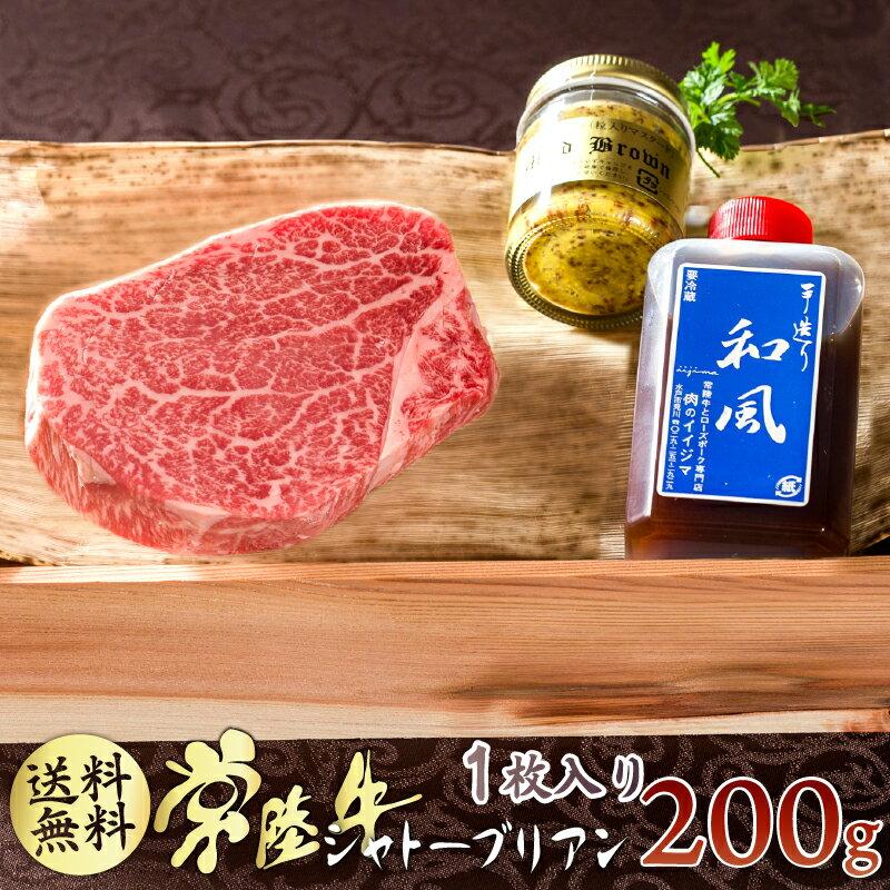 御歳暮 ギフト ステーキ シャトーブリアン 和牛...の商品画像