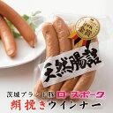 絹挽きのプレーンな腸詰め。ホットドッグに最適な老若男女問わず人気の優しい味わい。 名称 絹挽きウインナー 内容量 4本入り(真...