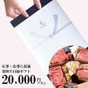 ポイント10倍 法事 仏事 目録 グルメ カタログ ギフト 20000円 常陸牛 A5 HR