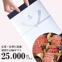 ポイント10倍 法事 仏事 目録 グルメ カタログ ギフト 25000円 常陸牛 A5 HP