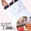 ポイント10倍 法事 仏事 目録 グルメ カタログ ギフト 7000円 常陸牛 A5 HB