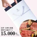ポイント10倍 法事 仏事 目録 グルメ カタログ ギフト 15000円 常陸牛 A5 HG