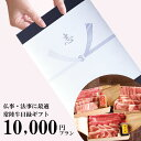 ポイント10倍 法事 仏事 目録 グルメ カタログ ギフト 10000円 常陸牛 A5 HS