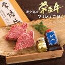 父の日 高級肉 ギフト 内祝い 出産 お礼 ギフト ステーキ 和牛 常陸牛 フィレミニヨンステーキ 150g x 2枚 ヘレ 希少部位