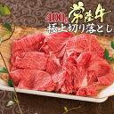国産 和牛 ブランド牛 牛肉 すき焼き A5 400g 焼肉 肩ロース 常陸牛 切り落とし