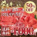 半額 送料無料 牛肉 すき焼き A5 切り落とし 400g 焼肉 霜降り肩ロース 常陸牛