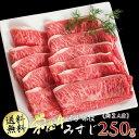 肉 みすじ 希少部位 焼き肉 すき焼き 常陸牛 A5 250g 送料無料 内祝い 肉 ギフト