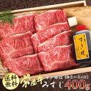 父の日 ギフト みすじ 希少部位 すき焼き 常陸牛 A5 400g 送料無料 内祝い ミスジ 肉