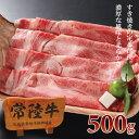 内祝 ギフト 常陸牛 A5 肩ロース 和牛 すき焼き 500g すきやき 肉 内祝い 肉