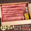 すき焼き 送料無料 ホワイトデー ギフト 和牛 セット 肩ロース 400g 約2〜3人前 常陸牛 すきやき 内祝い 肉
