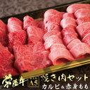 焼肉セット bbq バーベキュー 常陸牛 A5 カルビ 赤身もも 焼き肉