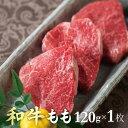 国産和牛 もも ステーキ肉 120g 1枚 ステーキ 牛肉 お試し 自宅用