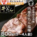 【夏ギフトセール1,000円OFF!】杜の都仙台名物 肉厚牛たん 塩味 500g(3〜4人分)焼