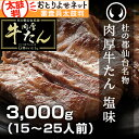 杜の都仙台名物肉厚牛たん 塩味 3,000g(15〜25人前)[秋 行楽 プレゼント バーベキュ