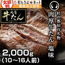 杜の都仙台名物肉厚牛たん塩味2,000g(10〜16人分)牛たんの焼き方レシピ付き[母の日