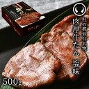 杜の都仙台名物肉厚牛たん塩味500g(3〜4人分)焼き方レシピ付き[母の日 入学祝 就職