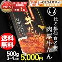 杜の都仙台名物 肉厚牛たん 500g(3?4人分)[お中元 父の日 プレゼント バーベキュー ご当地